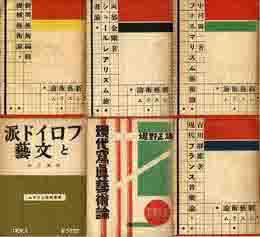 古書 買取 大阪の黒崎書店は、日本美術・東洋美術・西洋美術書を出張買取いたします