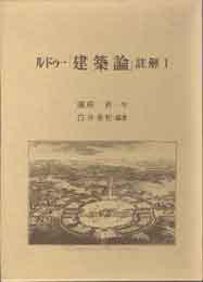 古本 買取 大阪の黒崎書店は、建築・町並・城郭関係の専門書を出張買取いたします