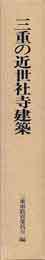 古書 買取 大阪の黒崎書店は、建築・町並・城郭関係の専門書を出張買取いたします