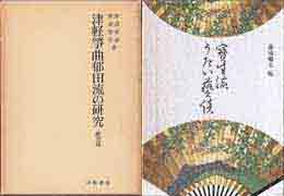 古書 買取 大阪の黒崎書店は、演劇・芸能・映画関係書を出張買取いたします