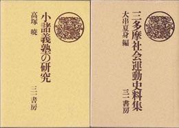 古書 買取 大阪の黒崎書店は、哲学・思想・社会科学・教育関係の学術専門書を出張買取いたします