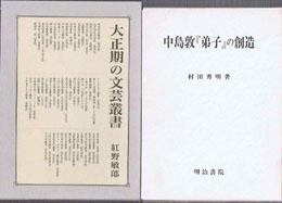古本 買取 大阪の黒崎書店は近代文学・文学作品などの学術専門書を出張買取いたします