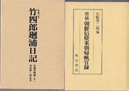 古書 買取 大阪の黒崎書店は、東洋史の学術専門書を出張買取いたします