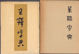 古書 買取 大阪の黒崎書店は、書道 古筆 書蹟 拓碑専門書を出張買取いたします
