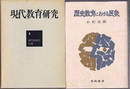 古書 買取 大阪の黒崎書店は、教育 社会科学専門書を出張買取いたします