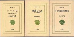 古本 買取 大阪の黒崎書店は、学術系新書 選書 文庫を出張買取いたします