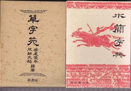 古書古本など買取の一例