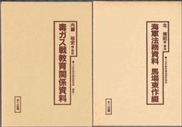 古書 買取 大阪の黒崎書店は、軍事 ミリタリー 鉄道専門書を出張買取いたします