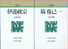 古本 買取 大阪の黒崎書店は、人物 伝記 国学専門書を出張買取いたします