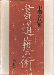古本 買取 大阪の黒崎書店は、書道 古筆 書蹟 拓碑専門書を出張買取いたします