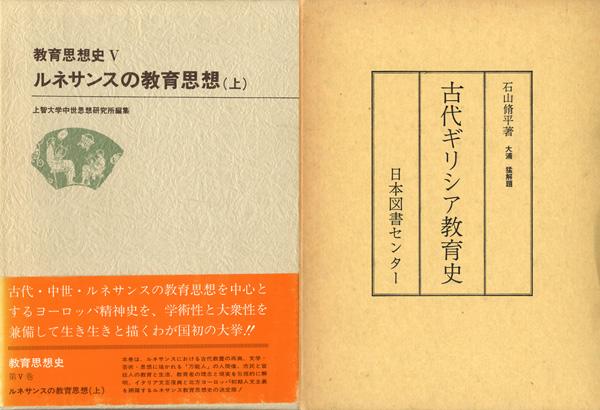 古本 買取 大阪の黒崎書店は、教育 社会科学専門書を出張買取いたします