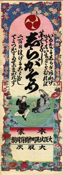 古本 買取 大阪の黒崎書店は、幕末瓦版 刷物 チラシ ポスターを出張買取いたします