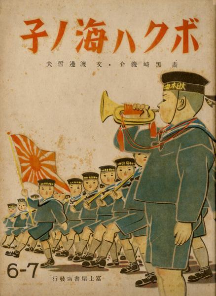 古書 買取 大阪の黒崎書店は、戦前児童書 児童絵本 昭和までの漫画を出張買取いたします