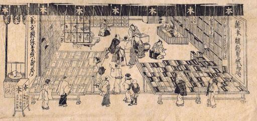 江戸時代の古本屋