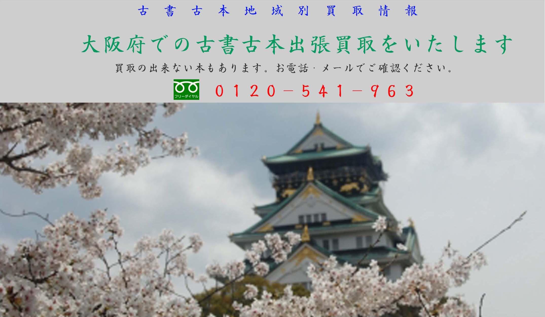 大阪府古書古本買取
