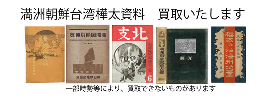 満洲・朝鮮・台湾・樺太の古書買取なら黒崎書店