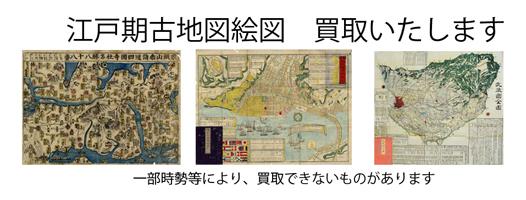 古地図の買取なら黒崎書店