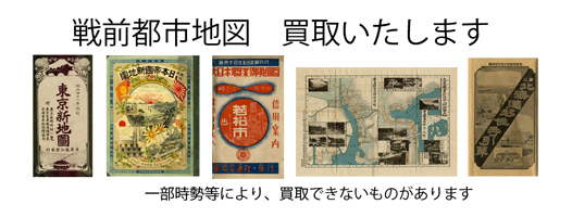 戦前都市地図の古本買取なら黒崎書店