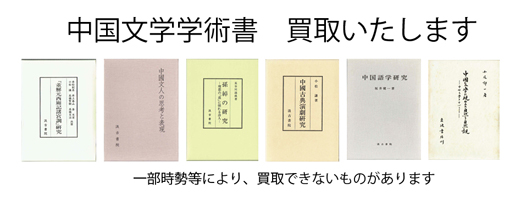 中国文学の古書買取なら黒崎書店