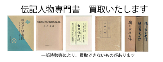 伝記の古書買取なら黒崎書店
