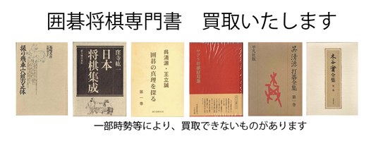囲碁将棋の古本買取なら黒崎書店