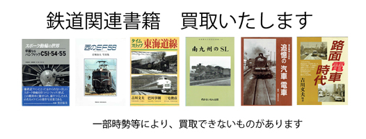 鉄道の古本買取なら黒崎書店