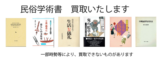 民俗の古書買取なら黒崎書店