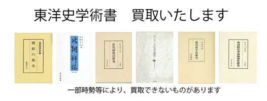 東洋史の古書買取なら黒崎書店