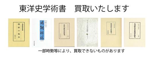 東洋史の古書買取なら黒崎書店