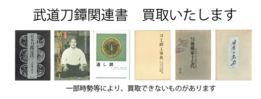 刀剣・鐔の古本買取なら黒崎書店