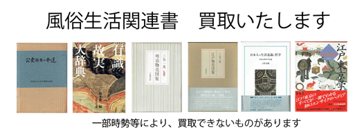 風俗・生活の古本買取なら黒崎書店