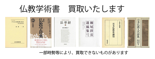 仏教の古書買取なら黒崎書店