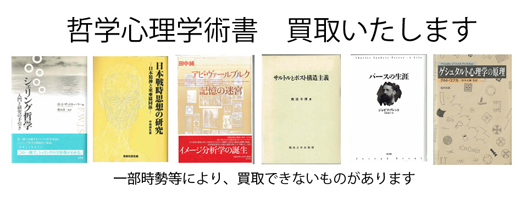 哲学心理学の古書買取なら黒崎書店