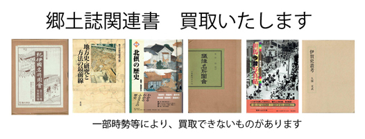 郷土誌の古書買取なら黒崎書店