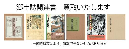 和歌山県の古書買取なら黒崎書店