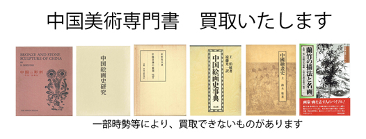 中国美術の古書買取なら黒崎書店