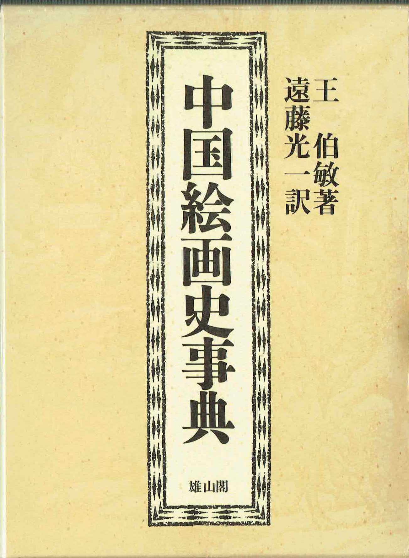 中国美術の古書買取なら黒崎書店