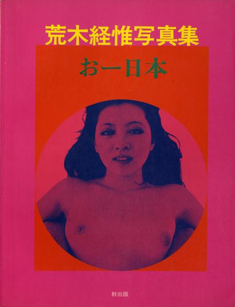 写真技術・写真論の古本買取なら黒崎書店