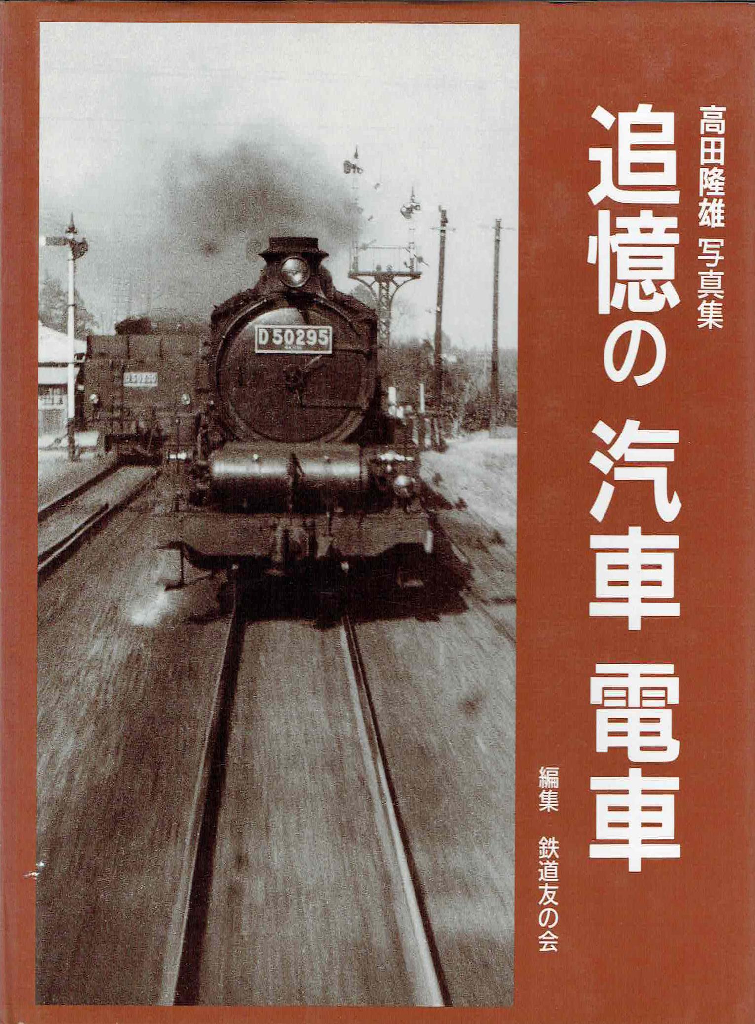 鉄道の古本買取なら黒崎書店