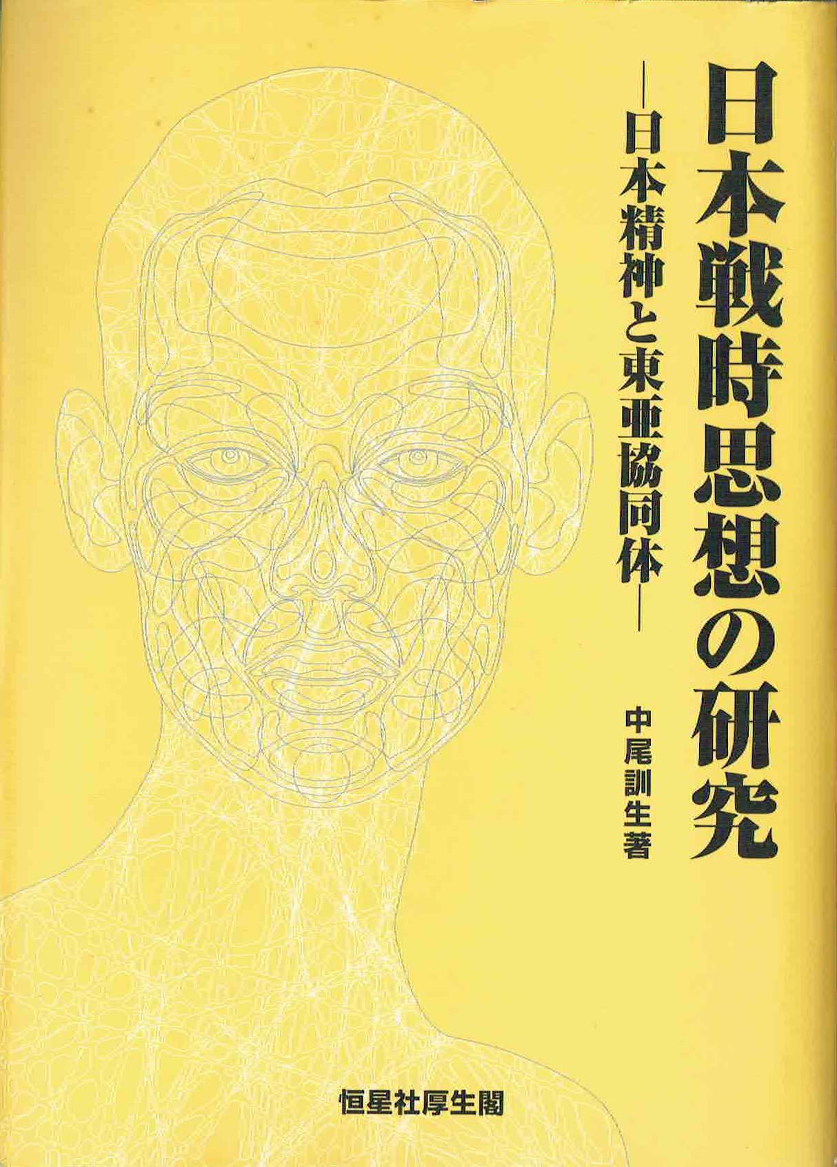 哲学心理学の古書買取なら黒崎書店