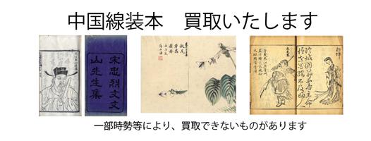 中国線装本の古書買取なら黒崎書店
