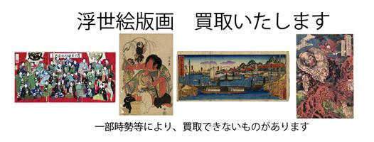 浮世絵版画の買取なら黒崎書店