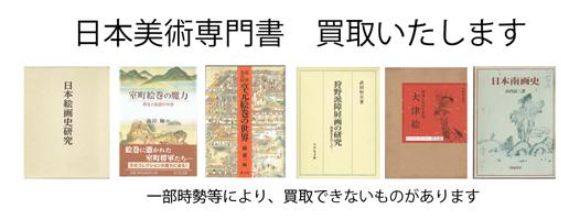 日本美術の古書買取なら黒崎書店