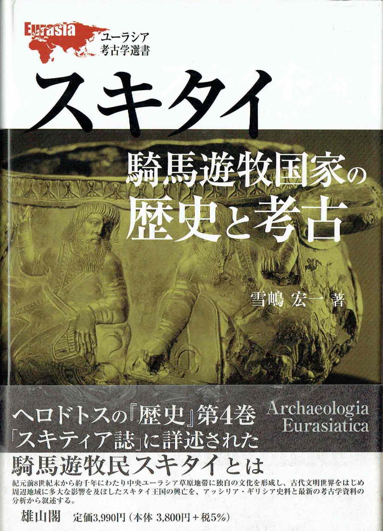 考古学の古書買取なら黒崎書店