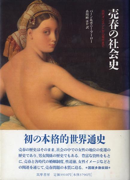 女性学の古書買取なら黒崎書店