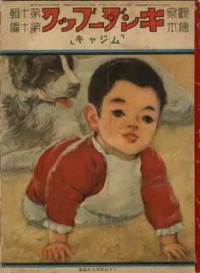 戦前児童書の古本買取なら黒崎書店