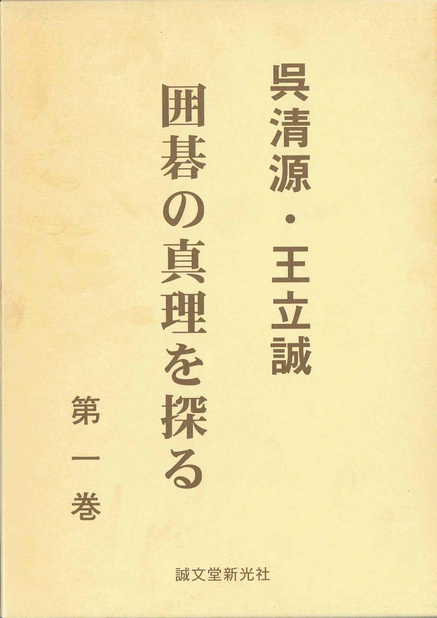 囲碁将棋の古本買取なら黒崎書店
