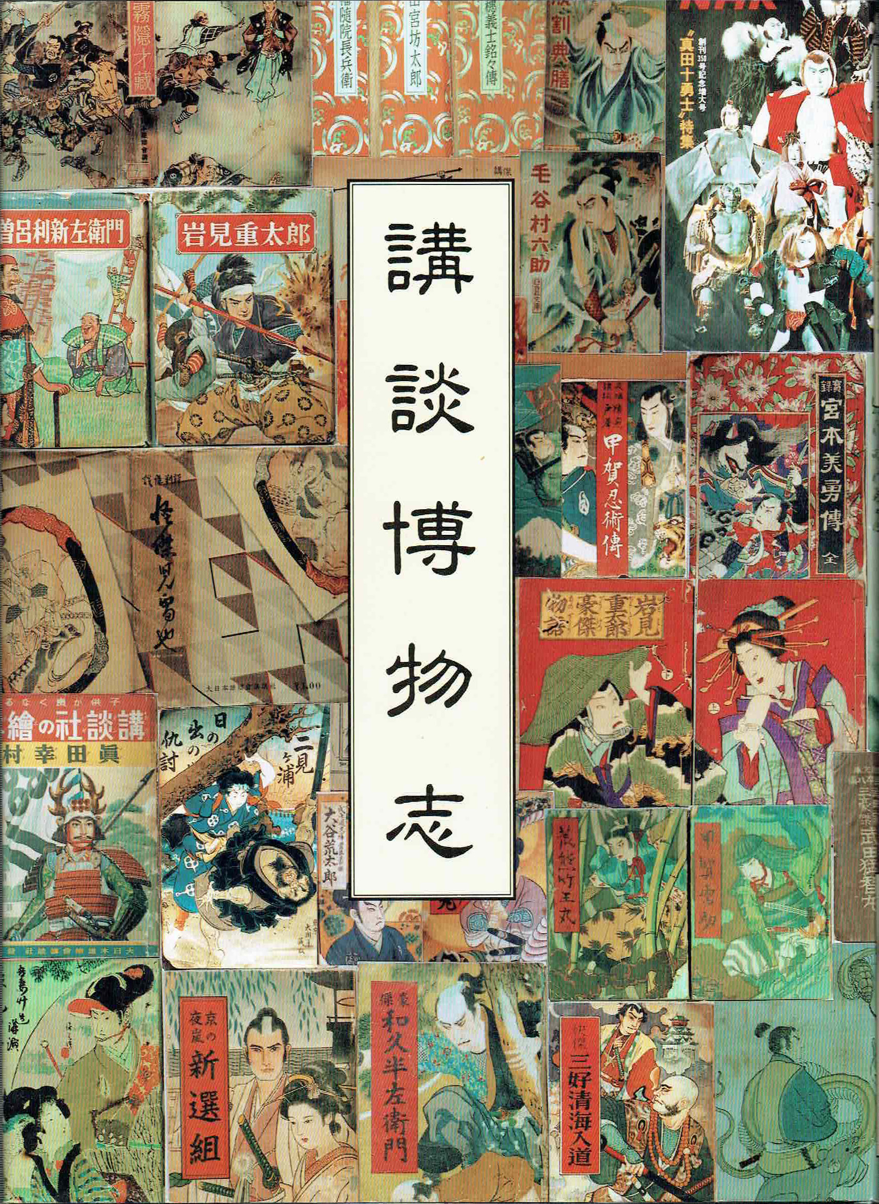 日本芸能専門書の古本買取なら黒崎書店
