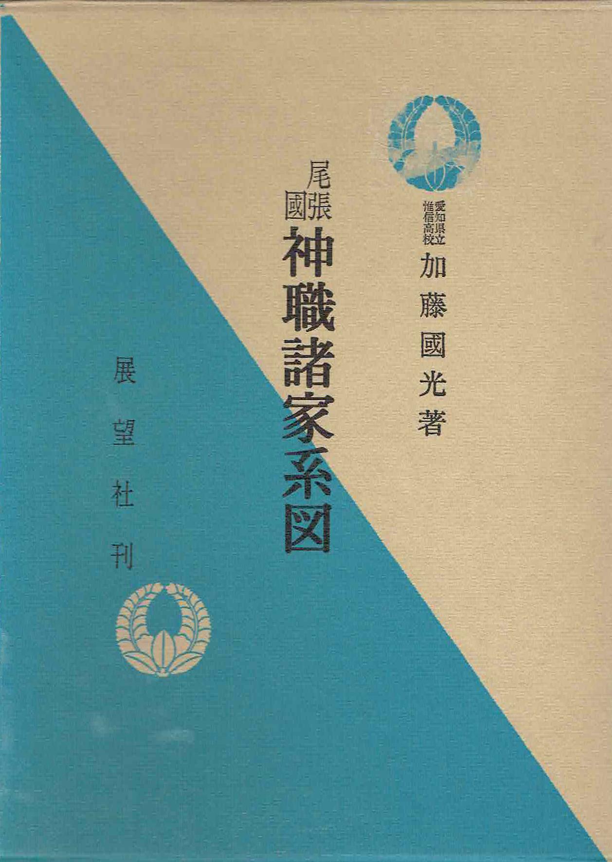 神社・神道の古書買取なら黒崎書店